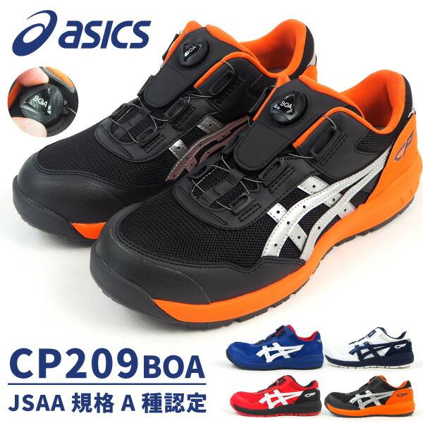 アシックス asics 耐油底 安全作業靴 プロテクティブスニーカー ウィンジョブ CP209 1271A029 BOA 1271A029 メンズ アシックス レディース JSAA規格A種認定品 ガラス繊維強化樹脂先芯 耐油底 一般作業靴 WIDE設計, ジャイブミュージック:c36743a2 --- officewill.xsrv.jp