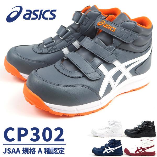 アシックス asics 安全作業靴 プロテクティブスニーカー ウィンジョブ CP302 FCP302 メンズ レディース JSAA規格A種認定品 樹脂先芯 耐油底 一般作業靴 3E ベルクロ マジックテープ 編上靴