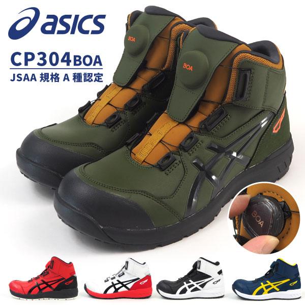 アシックス asics JSAA規格A種認定品 安全作業靴 プロテクティブスニーカー ウィンジョブ レディース CP304 BOA 1271A030 メンズ asics レディース JSAA規格A種認定品 ガラス繊維強化樹脂先芯 耐油底 一般作業靴 WIDE設計 編上靴, 郵便受けポスト表札ファミリー庭園:0058bf38 --- officewill.xsrv.jp