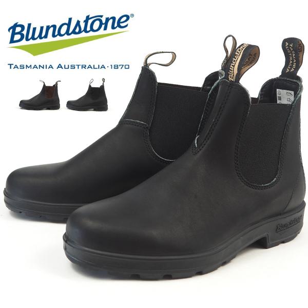 BLUNDSTONE ブランドストーン #500 #510 サイドゴアブーツ メンズ レディース #500シリーズ PU/TPU-ELASTIC SIDED-V CUT 撥水加工 雨 長靴 レザー 本革