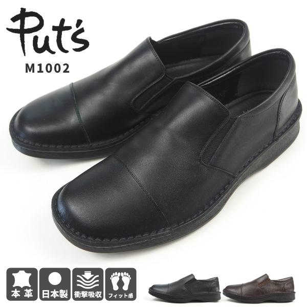 サイドゴア スリッポン メンズ Put's プッツ M1002 本革 レザー 足に優しい靴 疲れにくい靴 ビジネスシューズ カジュアルシューズ 国産 日本製