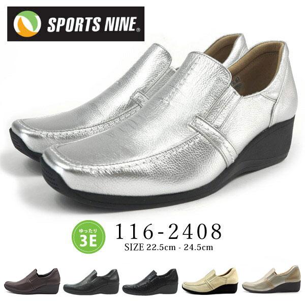 SPORTS NINE スポーツナイン パンプス 116-2408 レディース 本革 レザー カジュアル コンフォート 履きやすい 歩きやすい
