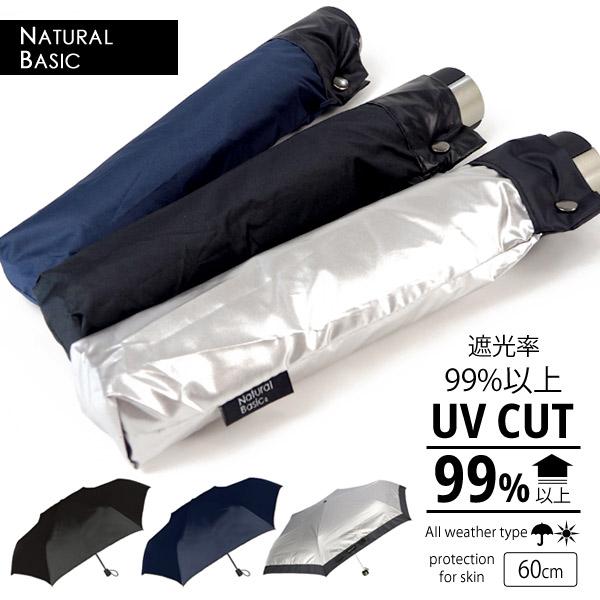 紳士用雨天兼用折り畳み傘 折りたたみ傘 傘 紳士用 雨天兼用 シンプル カジュアル ビジネスシーン 学校 持ち運び簡単 手開き 60cm 出群 BASIC 420-008 ナチュラルベーシック シルバーコーティング モデル着用 注目アイテム ブラックコーティング60cm NATURAL 420-007 UV加工 メンズ