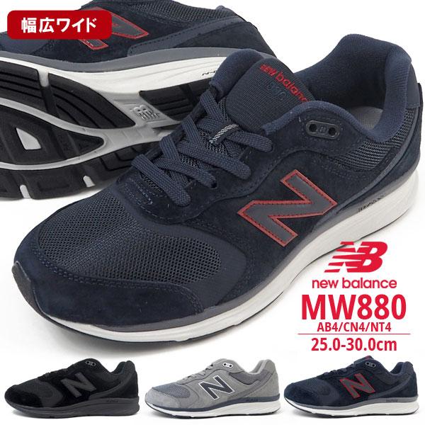ニューバランス new balance スニーカー MW880 AB4/CN4/NT4 メンズ ウォーキングシューズ 運動靴 ランニングシューズ 4E 幅広 カジュアル