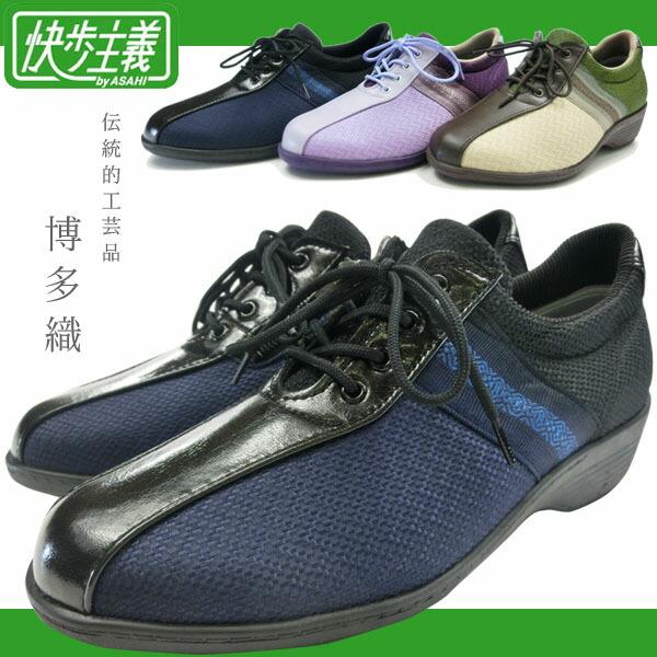 【残りベージ/24.5cmのみ】快歩主義 婦人靴 コンフォートシューズ レディース 全3色 L103H 女性 婦人 軽量 3E 幅広 博多織 清潔 屈曲性