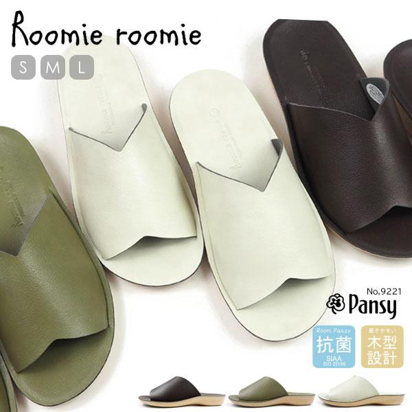 暮らしによりそう 足に優しい室内履き ルームシューズ スリッパ 室内履き 滑り止め 数量は多 大規模セール ローヒール 軽量 抗菌 roomie Roomie パンジー くすみカラー 9221 レディース シンプル Pansy