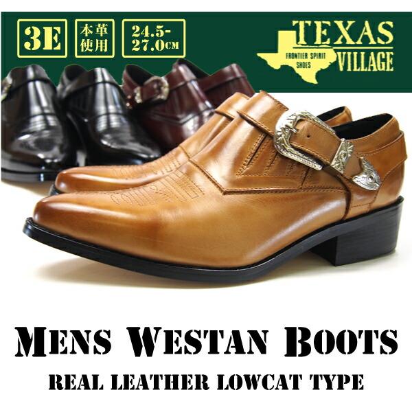 TEXAS VILLAGE テキサスヴィレッジ ショートブーツ メンズ 全3色 8282 男性 紳士 本革 ウエスタンブーツ ベルトサイドゴア 父の日