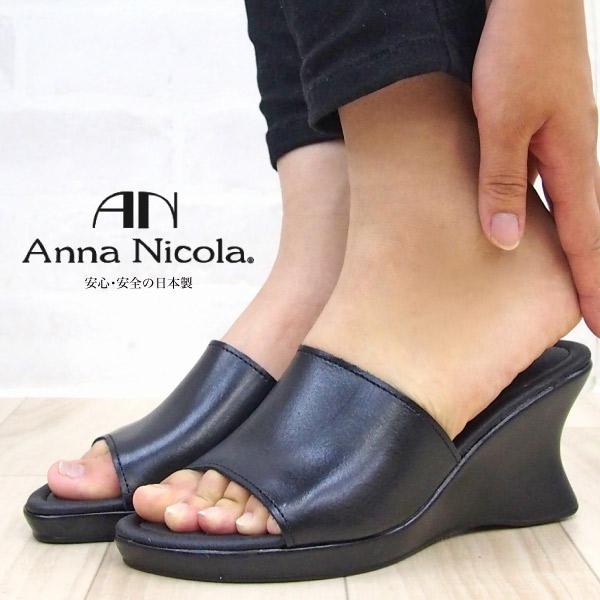 ランキング1位獲得 アンナニコラ Anna Nicola レディース サンダル 日本製 本革 スーパーセール期間限定 オフィスサンダル 黒 377 PUAR ウェッジソール 室内 女性 会社 内祝い 婦人 仕事 SHOES ミュール