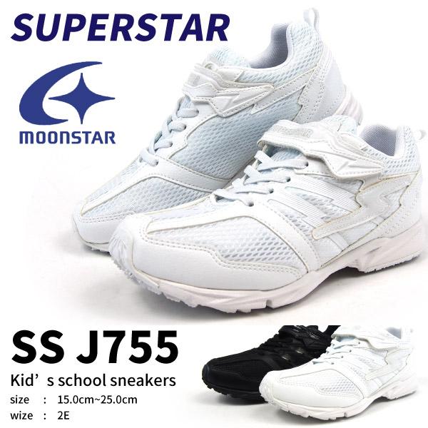 【即納】SUPER STAR スーパースター 白スニーカー キッズ 全2色 SS J755 バネのチカラ。 軽量 運動靴 通学靴 ベルクロ  黒スニーカー 入学式 冠婚葬祭 シューズベース