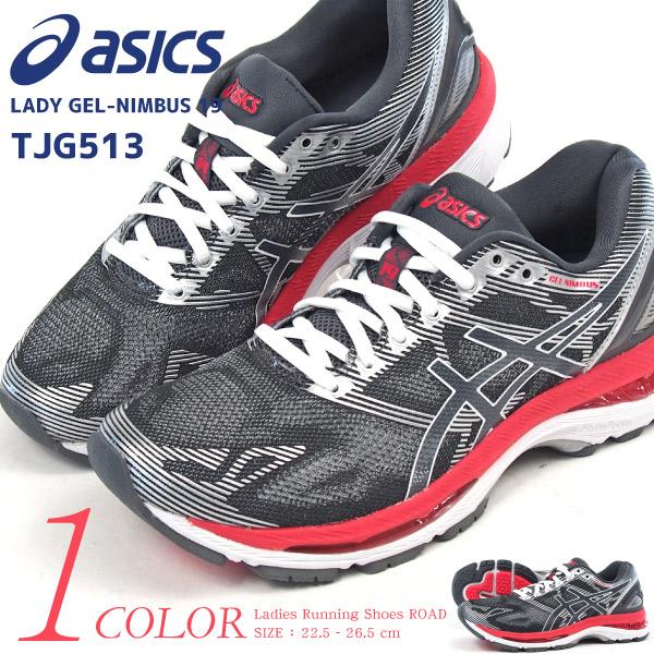 【即納】asics アシックス ランニングシューズ レディース TJG513 LADY GEL-NIMBUS 19 レディ ゲル ニンバス 19 スニーカー ジョギング ウォーキング マラソン ダイエット 駅伝 運動靴 女性