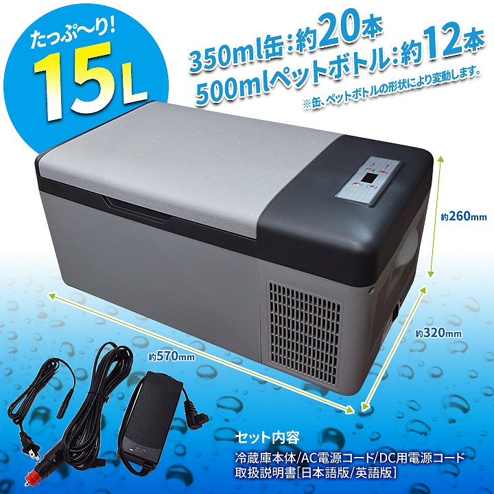 車載用冷蔵冷凍庫15Lサイズ LCH-25 【送料無料】