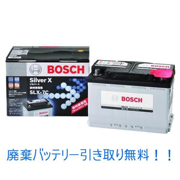【送料無料】ボッシュ(BOSCH) シルバーバッテリー SLX-7C 77Ah 【廃棄バッテリー引取り無料!】