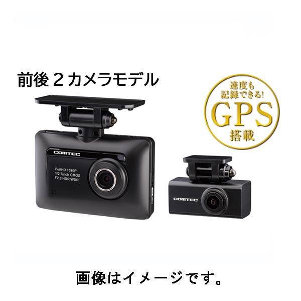 6つの機能で安全で快適なドライブをサポート! コムテック(COMTEC) ドライブレコーダー 前後2カメラ GPS搭載 2.8インチ液晶 ZDR-015