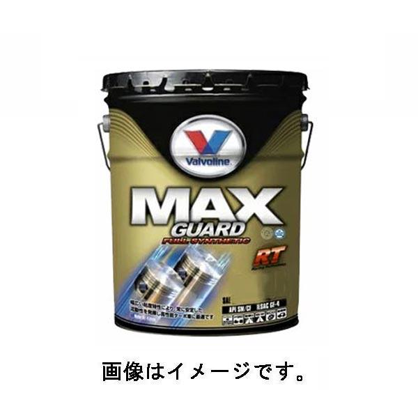 【送料無料】バルボリン(Valvoline) 100%合成油 エンジンオイル MAX GUARD 10W-50/10W50 SN RT 20L