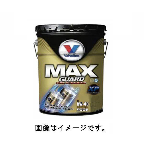 【送料無料】バルボリン(Valvoline) 100%化学合成エンジンオイル MAX GUARD XP 5W-40/5W40 20L