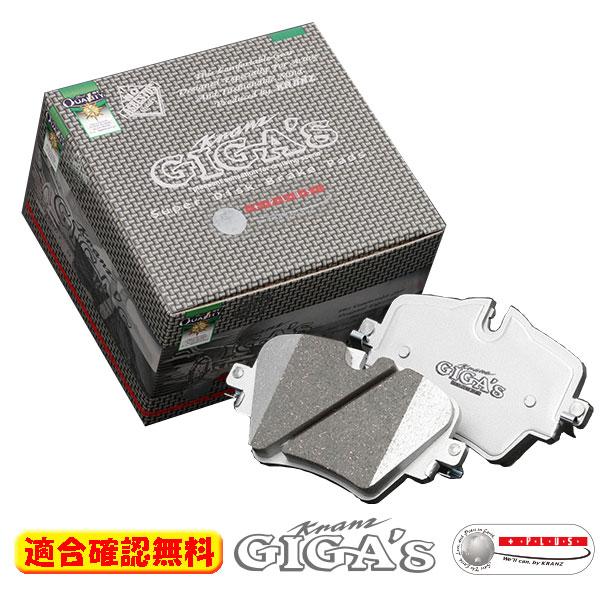 <メーカー受注生産品> クランツ(KRANZ) 欧州車専用ブレーキパット クランツジガ プラス(フロント用) GF9012
