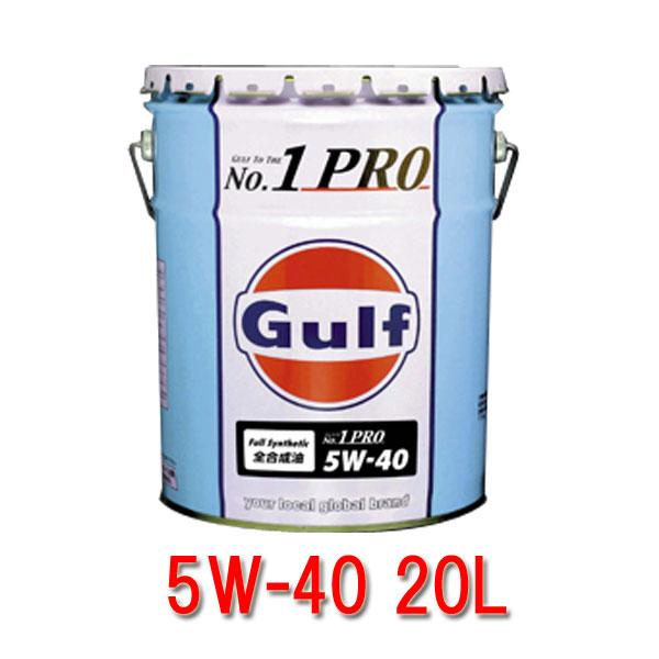 Gulf(ガルフ)エンジンオイル ガルフ ナンバーワンプロ 5W-40 20L