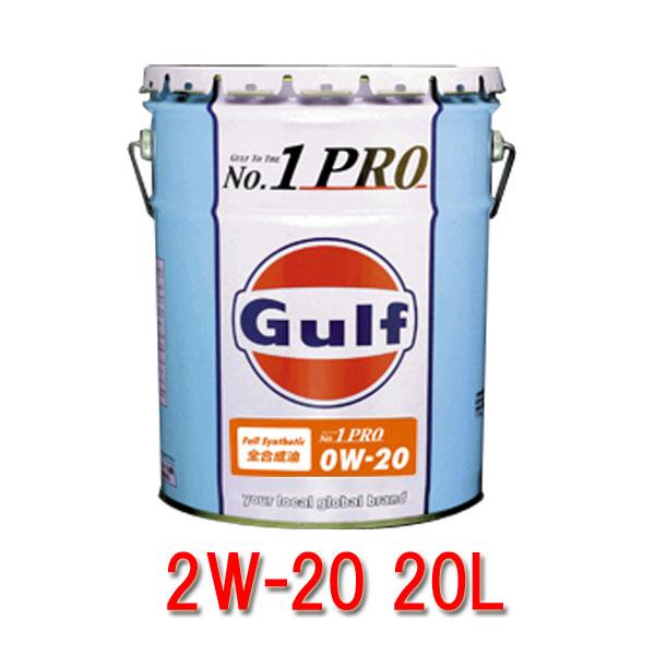 Gulf(ガルフ)エンジンオイル ガルフ ナンバーワンプロ 0W-20 20L