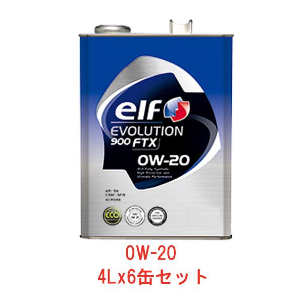 【1ケース 4L×6缶セット】エルフ(elf ) エボリューション 900 FTX 0W-20
