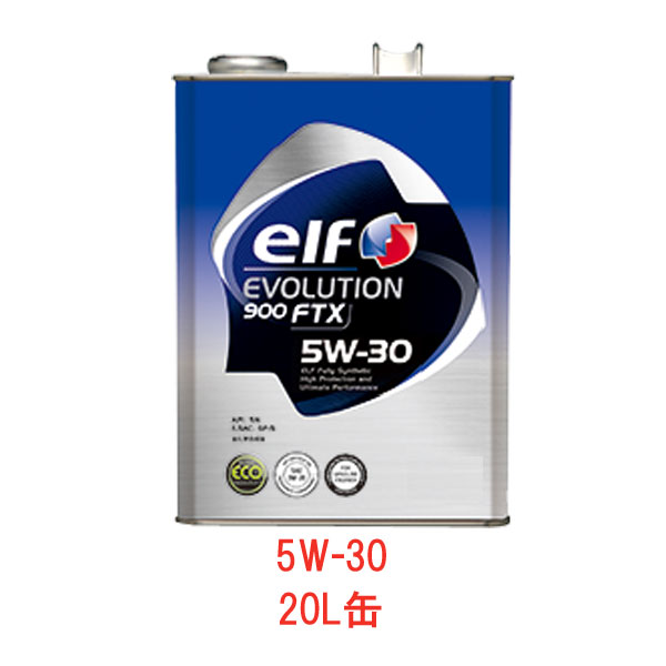 【20L缶】エルフ(elf ) エボリューション 900 FTX 5W-30