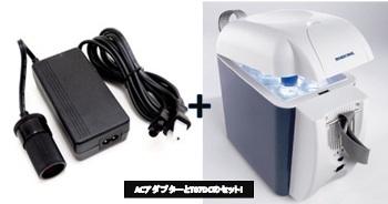 【大注目】 MPA-5012)のセット車内とご家庭で両方使えます。モビクール(温冷庫T07DC)+(AC100Vアダプター MPA-5012)のセット, 木のおもちゃもくぐるみ:facfe60a --- rekishiwales.club