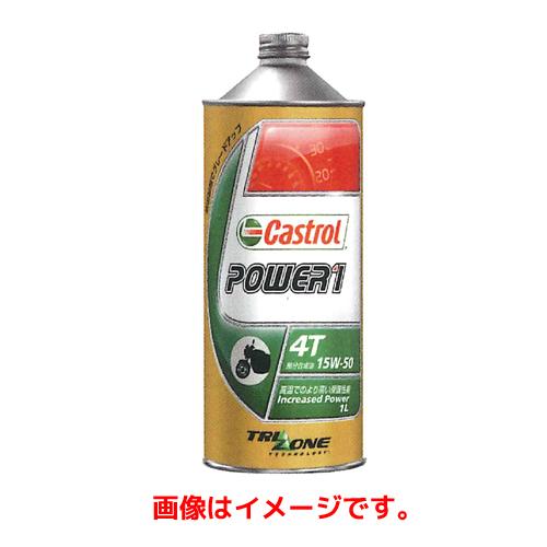 【4サイクル2輪車専用エンシンオイル】 カストロール パワー1 4T 15W-50 20L