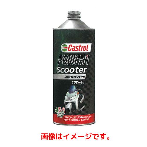 【4サイクル2輪車専用エンシンオイル】 カストロール パワー1 スクーター 10W-40 20L