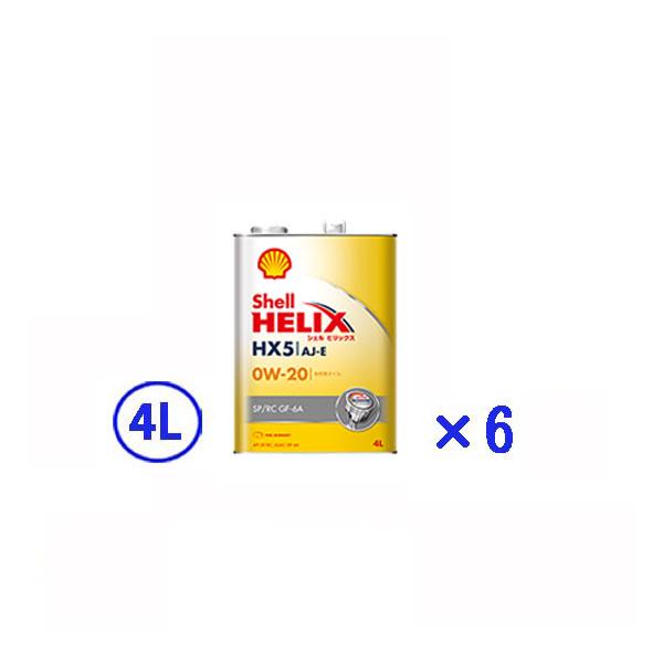 【1ケース 4L缶×6セット】Shell HELIX HX5 AJ-E シェル ヒリックス HX5 AJ-E 0W-20 4L 昭和シェルエ