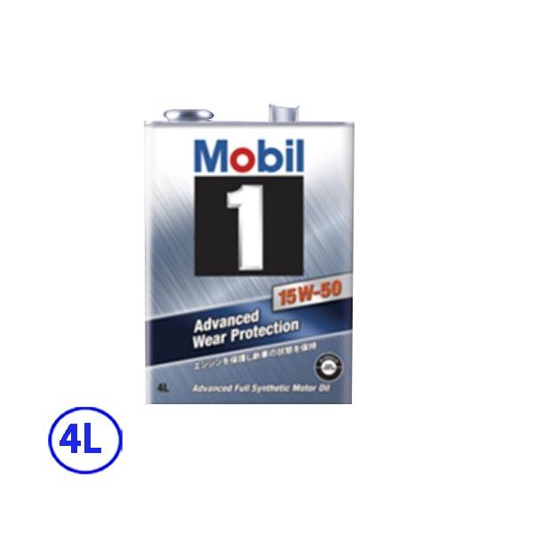 送料無料 モービル(Mobil) Mobil1/モービル1 化学合成エンジンオイル 15W-30 15W50 4L×6