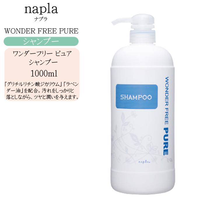 送料無料限定セール中 手にやさしい成分が入っています 受注生産品 ナプラ シャンプー 1000ml ワンダーフリーピュア ボトル
