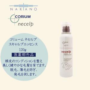 나카노 NAKANO 코류무네세르프스캐르프엣센스 120 g(의약 부외품)