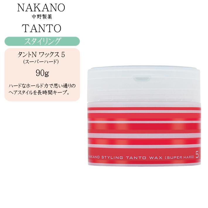 ナカノ ワックス タントワックス5 出荷 スタイリング 日本未発売 タントN 5 スタイリング剤 スーパーハード タント スタイリングプロフェッショナル 90g