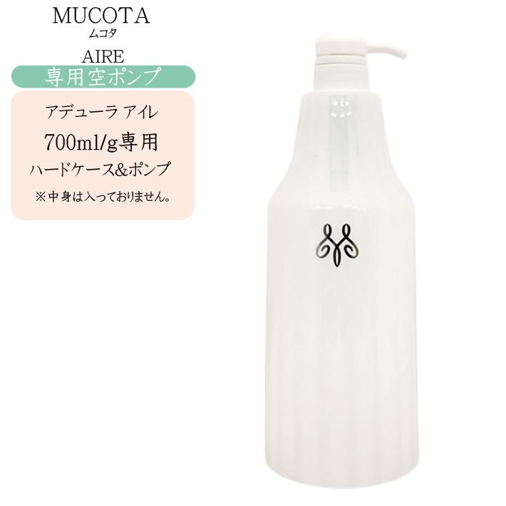 ムコタ 即納最大半額 送料込 お得 サロン専売品 ムコタアデューラ アデューラ デューン 空ボトル700ml アイレ 700g用※中身は入っておりません