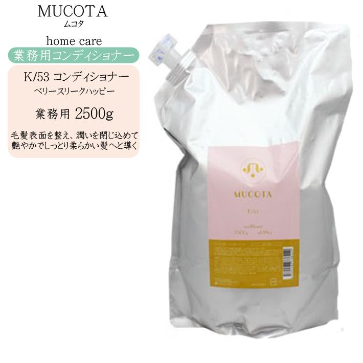 【業務用 詰め替え】ムコタ MUCOTA ホームケア K/53 コンディショナー 2500g(カラーヘア用)