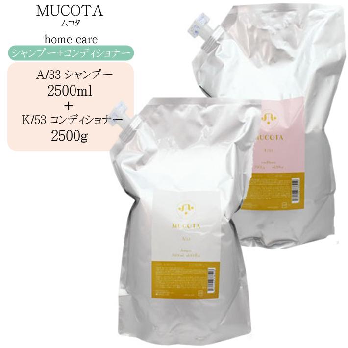 【2点セット】ムコタ MUCOTA ホームケア A/33 シャンプー 2500ml&ホームケア K/53 コンディショナー 2500g(カラーヘア用)【業務用 詰め替え】