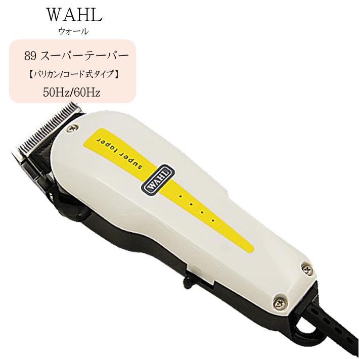 ウォール WAHL スーパーテーパー(コード式タイプ)【ウォール バリカン 業務用 バリカン】