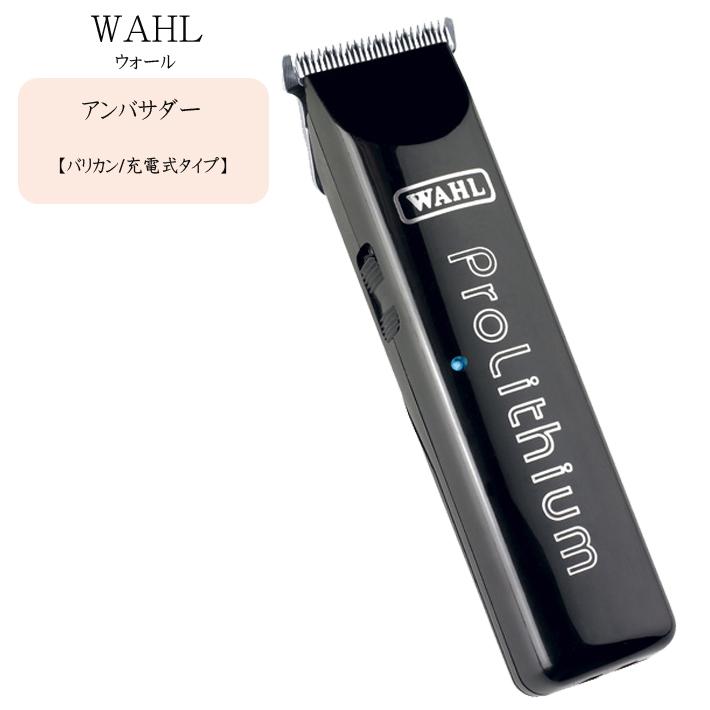 【送料無料】ウォール WAHlL アンバサダー(コードレス 充電式 タイプ)【ウォール バリカン 業務用 バリカン】