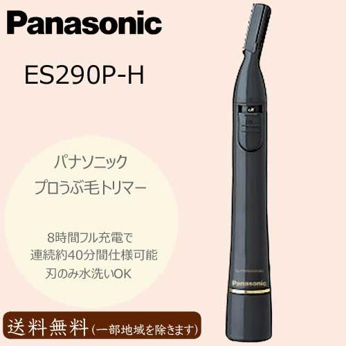 【送料無料】パナソニック Panasonic プロうぶ毛トリマー (ES290P-H)【パナソニック トリマー】