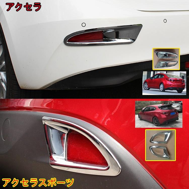 マツダ Mazda アクセラ アクセラスポーツ AXELA BM BY 左右セット 2P 外装 フレーム メッキ ワイド ライト ガーニッシュ 送料無料 リアフォグ カバー 高品質 2020モデル ランプ