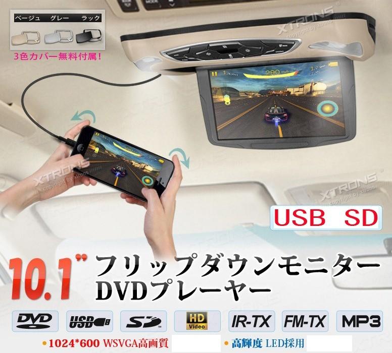 楽しみを多彩にシンクロする(CR103HD)10.1インチ リアモニター フリップダウンモニター 高画質DVDプレーヤー ゲーム機能 HDMI ・USB/SD・FM&IRトランスミッター 楽しみを多彩にシンクロする(CR103HD)10.1インチ リアモニター フリップダウンモニター 高画質DVDプレーヤー ゲーム機能 HDMI・USB/SD・FM&IRトランスミッター【送料無料】