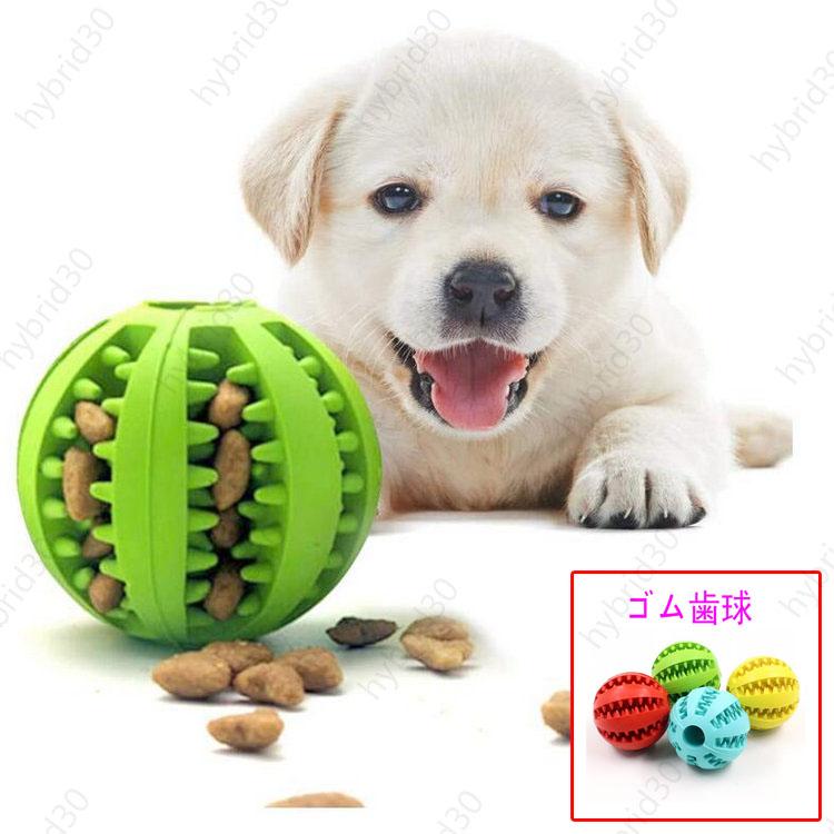 犬 おもちゃ ボール 噛むおもちゃ 犬用 玩具ボール ラバー製 知育玩具 イエット 運動不足やストレス解消 記念日 おやつボール レーニングなど 犬遊び用 ダ 送料無料 餌入れ NEW ARRIVAL