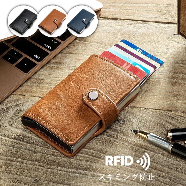 カードケース スキミング防止 財布 RFID 磁気防止 便利な スライド式 カードスライダー 薄型 小さい スリム カード メンズ ミニ財布 本革  カードケース スキミング防止 財布 RFID 磁気防止 便利な スライド式 カードスライダー 薄型 小さい スリム カード メンズ ミニ財布 本革 小さい財布 磁気 メンズ財布 カード入れ カードホルダー 小銭入れ レザー プレゼント 送料無料