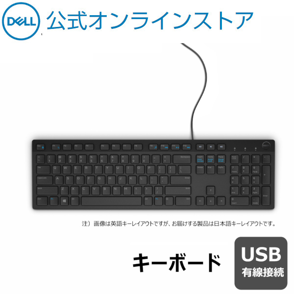 無料 マラソン期間中はP10倍 Dell公式直販 マルチメディアキーボード 日本語 感謝価格 1年保証 KB216 ブラック 簡易包装