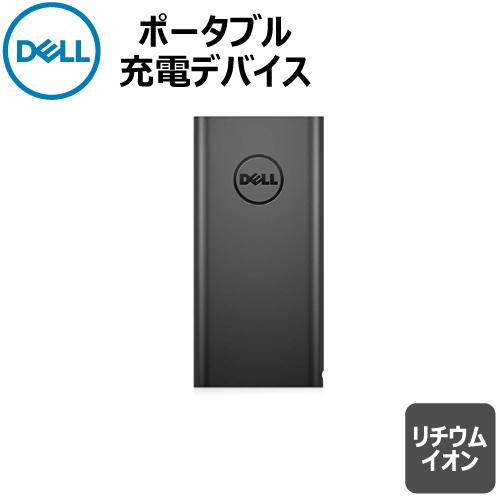 2 25はP10倍 クーポン最大24 000円OFF 3 2まで Dell公式直販 新品 メイルオーダー 000 mAh PW7015L 18 電源コンパニオン - 期間限定特別価格 1年保証