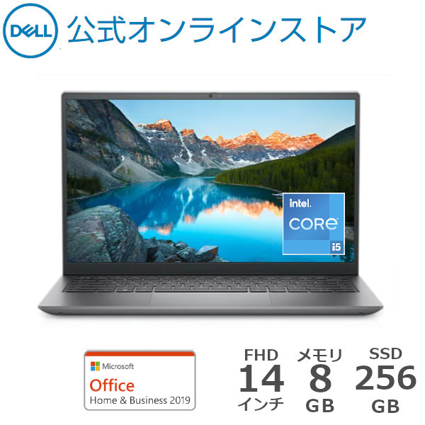 New Inspiron 14 (5410) Intel 第11世代 Core i5