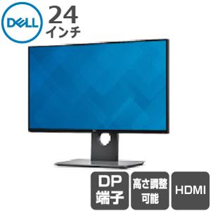 【ポイント最大30倍!期間限定5/18(土)まで】Dell デジタルハイエンドシリーズ U2417H 23.8インチワイドフレームレス液晶モニター パソコンディスプレイ[新品]