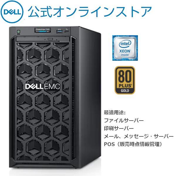 【期間限定!最安値挑戦】 DELL T140 PowerEdge T140 1ソケット タワー型サーバー/3.5型 SATA SATA HDD 1TBx2 2019 内蔵DVD-RWドライブ 電源ユニット Windows Server 2019 Standard (16Core), 看板ならいいネットサイン:bc41ef01 --- irecyclecampaign.org
