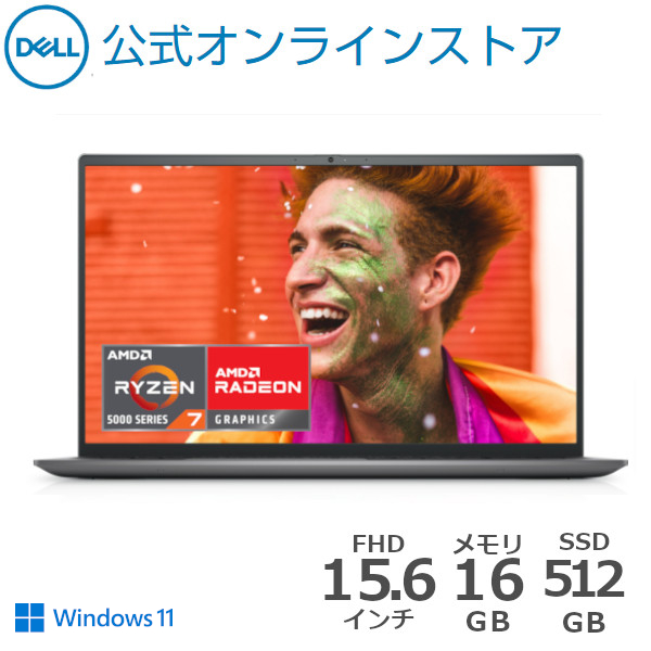 Inspiron 15(5515)AMD Ryzen 7 5700U