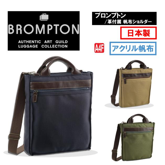 ショルダーバッグ 牛革 帆布 コンビ メンズ レディーズ ブロンプトン BROMPTON【送料無料】26520