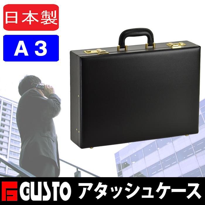 日本製 豊岡製鞄 ハード アタッシュケース メンズ 45cm A3 ガスト G-GUST【送料無料】21215
